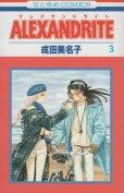 アレクサンドライト、コミック本3巻です。漫画家は、成田美名子です。