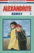 成田美名子の、漫画、アレクサンドライトの表紙画像です。