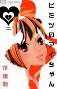 ヒミツのアイちゃん、コミック1巻です。漫画の作者は、花緒莉です。