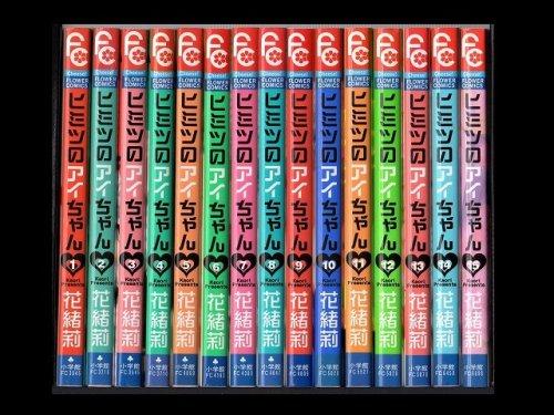 コミックセットの通販は[漫画全巻セット専門店]で!1: ヒミツのアイちゃん 花緒莉