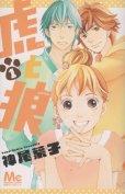 虎と狼、コミック1巻です。漫画の作者は、神尾葉子です。