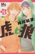 虎と狼、単行本2巻です。マンガの作者は、神尾葉子です。