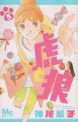 虎と狼、コミック本3巻です。漫画家は、神尾葉子です。