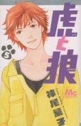 神尾葉子の、漫画、虎と狼の表紙画像です。