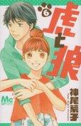 神尾葉子の、漫画、虎と狼の最終巻です。