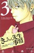 きーちゃん先生の事情、コミック本3巻です。漫画家は、丘上あいです。