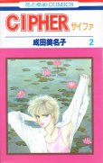 サイファ、単行本2巻です。マンガの作者は、成田美名子です。