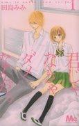 君じゃなきゃダメなんだ。、コミック1巻です。漫画の作者は、田島みみです。