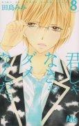 田島みみの、漫画、君じゃなきゃダメなんだ。の表紙画像です。