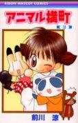 人気コミック、アニマル横町、単行本の3巻です。漫画家は、前川涼です。