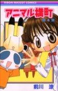 人気マンガ、アニマル横町、漫画本の4巻です。作者は、前川涼です。