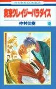 仲村佳樹の、漫画、東京クレイジーパラダイスの表紙画像です。