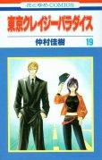 仲村佳樹の、漫画、東京クレイジーパラダイスの最終巻です。