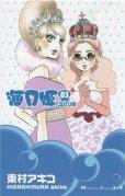 海月姫、コミック本3巻です。漫画家は、東村アキコです。