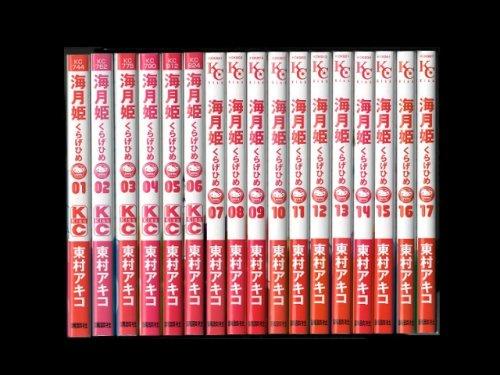 コミックセットの通販は[漫画全巻セット専門店]で!1: 海月姫 東村アキコ