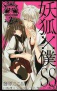 妖狐×僕SS、単行本2巻です。マンガの作者は、藤原ここあです。