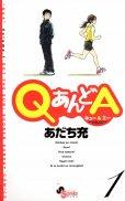 QあんどA(キューアンドエー)、コミック1巻です。漫画の作者は、あだち充です。