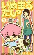 いぬまるだしっ、コミック1巻です。漫画の作者は、大石浩二です。