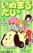 いぬまるだしっ、コミック本3巻です。漫画家は、大石浩二です。