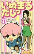 大石浩二の、漫画、いぬまるだしっの最終巻です。