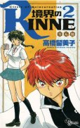 境界のリンネ、コミックの2巻です。漫画の作者は、高橋留美子です。