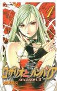 ロザリオとバンパイアシーズン2、コミック1巻です。漫画の作者は、池田晃久です。