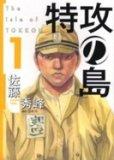 特攻の島、漫画本の1巻です。漫画家は、佐藤秀峰です。