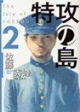 特攻の島、コミックの2巻です。漫画の作者は、佐藤秀峰です。