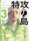 人気コミック、特攻の島、単行本の3巻です。漫画家は、佐藤秀峰です。