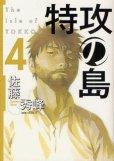 人気マンガ、特攻の島、漫画本の4巻です。作者は、佐藤秀峰です。