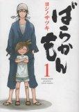 ばらかもん、漫画本の1巻です。漫画家は、ヨシノサツキです。