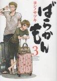 人気コミック、ばらかもん、単行本の3巻です。漫画家は、ヨシノサツキです。