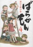 人気マンガ、ばらかもん、漫画本の4巻です。作者は、ヨシノサツキです。