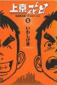 上京花日、コミック1巻です。漫画の作者は、いわしげ孝です。