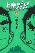 上京花日、コミック本3巻です。漫画家は、いわしげ孝です。