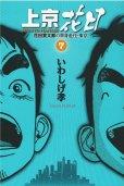 いわしげ孝の、漫画、上京花日の最終巻です。
