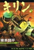 キリン、コミック1巻です。漫画の作者は、東本昌平です。