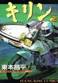 キリン、単行本2巻です。マンガの作者は、東本昌平です。