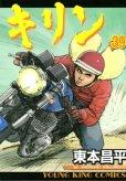 東本昌平の、漫画、キリンの最終巻です。