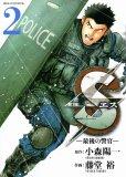 エス最後の警官、単行本2巻です。マンガの作者は、藤堂裕です。
