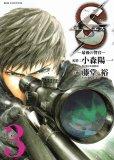 エス最後の警官、コミック本3巻です。漫画家は、藤堂裕です。