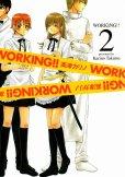 WORKING、単行本2巻です。マンガの作者は、高津カリノです。