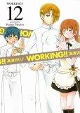 高津カリノの、漫画、WORKINGの表紙画像です。