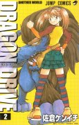 ドラゴンドライブ、単行本2巻です。マンガの作者は、佐倉ケンイチです。