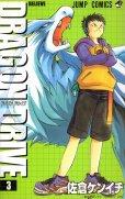 ドラゴンドライブ、コミック本3巻です。漫画家は、佐倉ケンイチです。