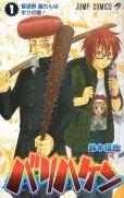バリハケン、コミック1巻です。漫画の作者は、鈴木信也です。