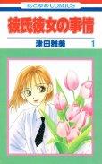 彼氏彼女の事情、コミック1巻です。漫画の作者は、津田雅美です。
