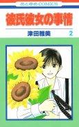 彼氏彼女の事情、単行本2巻です。マンガの作者は、津田雅美です。