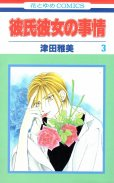 彼氏彼女の事情、コミック本3巻です。漫画家は、津田雅美です。