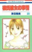 津田雅美の、漫画、彼氏彼女の事情の表紙画像です。